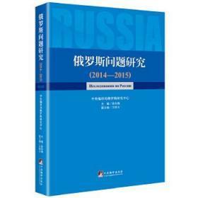 俄罗斯问题研究.2014-2015