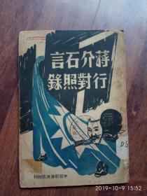 《蒋介石言行对照录》
