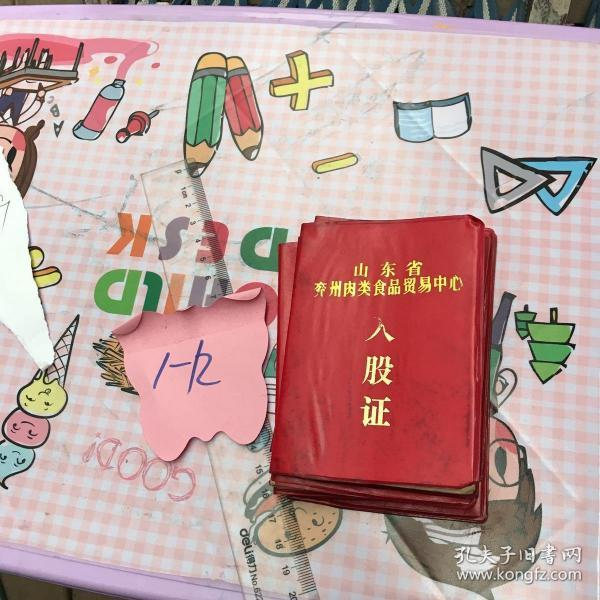 山東省兗州肉類食品貿易中心入股證