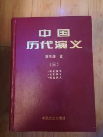 中国历代演义(四册之三)