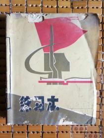 文革16开湖南师院练习本 毛主席诗词笔记《毛主席诗词解释》8本合订为1册