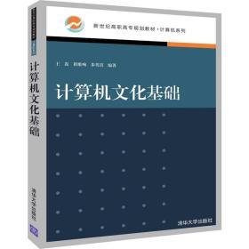 计算机文化基础/新世纪高职高专规划教材·计算机系列