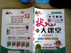 状元大课堂教师用书(人教版)语文一年级上册