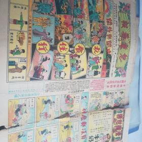 抗战内容的《儿童晨报》,彩色插图,关内与关外。马占山收编苏炳文,东北义勇军,品弱,有断裂,定为一品