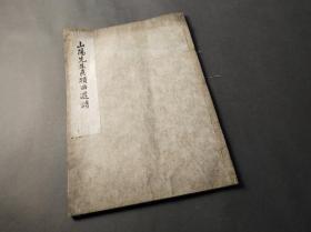 山阳先生真迹西游诗    1986年
