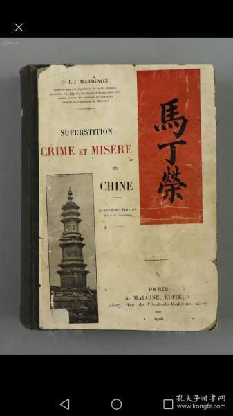 包邮1902年法文原版 马丁荣(J.-J Matignon)着《Superstition,crime et misere en Chine(中国的迷信、犯罪和贫困)》硬精装一册
