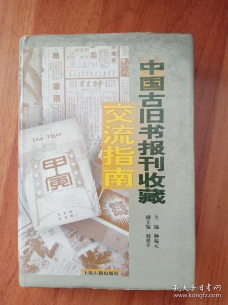 中国古旧书报刊收藏交流指南