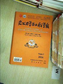 岩石力学与工程学报2016.第35卷.增刊2(总第319期) .