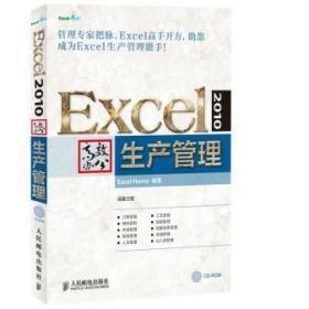 Excel 2010高效办公:生产管理