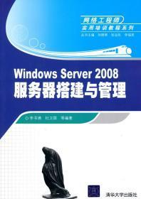 WindowsServer2008服务器搭建与管理