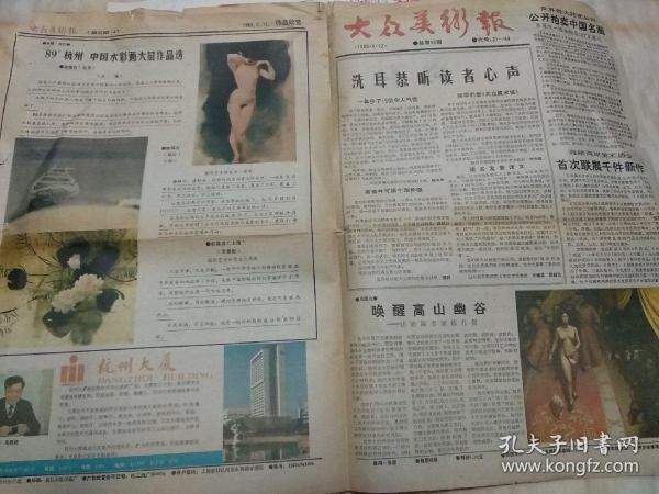 大众美术报1989.6.12  总第96期 代号31/4430年前的老报纸
