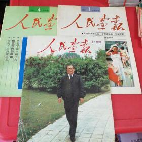 人民画报1992/1、4、7期3本合售
