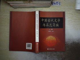 中國古代文學作品選簡編.上冊