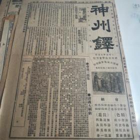 民国早期稀见报纸《神州铎》,