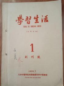 学习生活创刊号1959