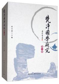 梵净国学研究.第二辑