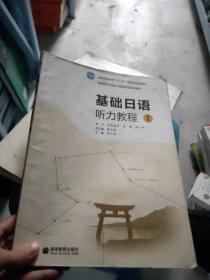 基礎日語聽力教程-1