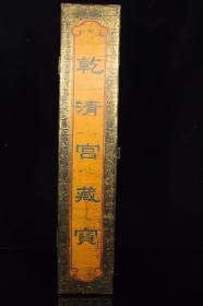 木胎漆器藏宝盒,重1285克,盒子