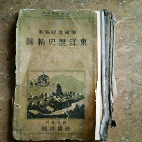 东洋历史精图,帝国书院编纂