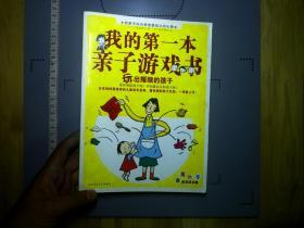 我的第一本亲子游戏书