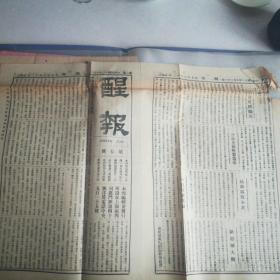 稀见报纸《醒报》提到共产主义