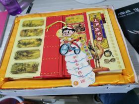 中国通史(上下五千年)全六册