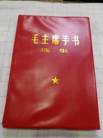 《毛主席手书选集》大16开,够多林像,红塑料皮软精装,[品佳]