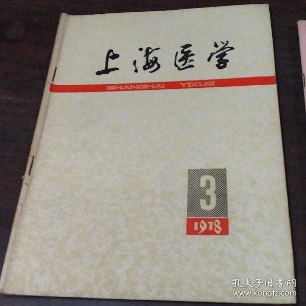 上海医学1978年第3期