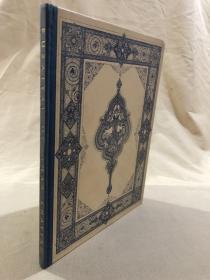 《鲁拜集》Authur Szyk奥图尔·西克插图,Rubaiyat of omar khayyam