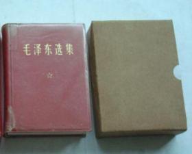 稀缺本《毛泽东选集》一卷本(香港三联书店出版)有硬纸套盒