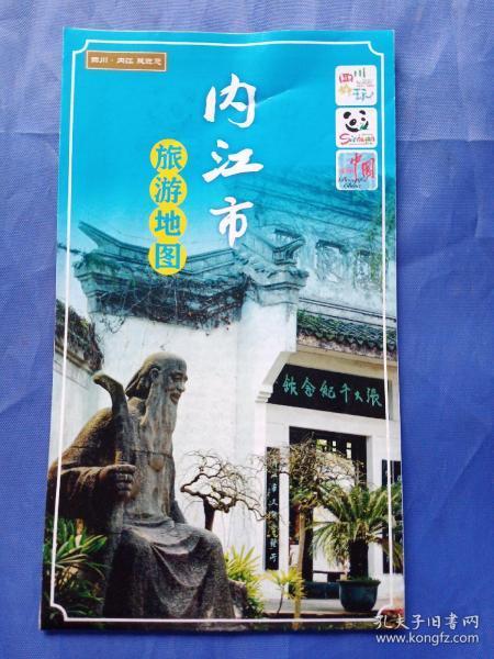 内江市旅游地图(2014年一版一印)