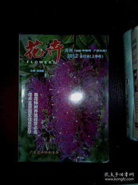 花卉 2012合订本(上)月刊