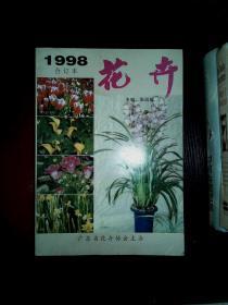 花卉 1998合订本