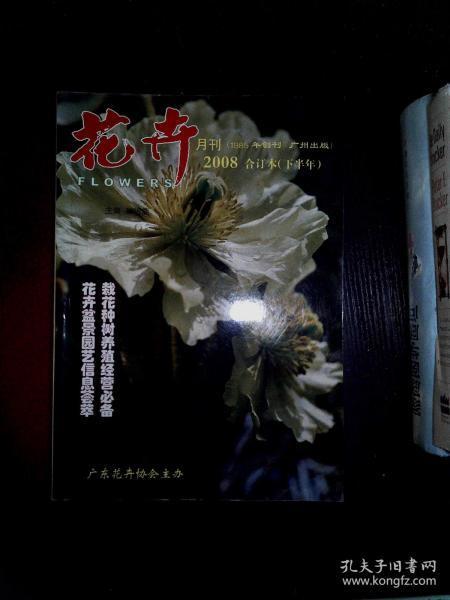 花卉 2008合订本(下)月刊