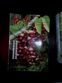 花卉 2009合订本(下)月刊