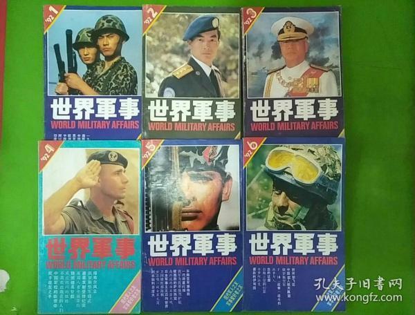 世界军事1992(1~6)6本合售