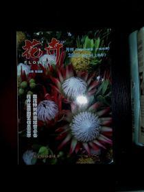 花卉 2011合订本(上)月刊