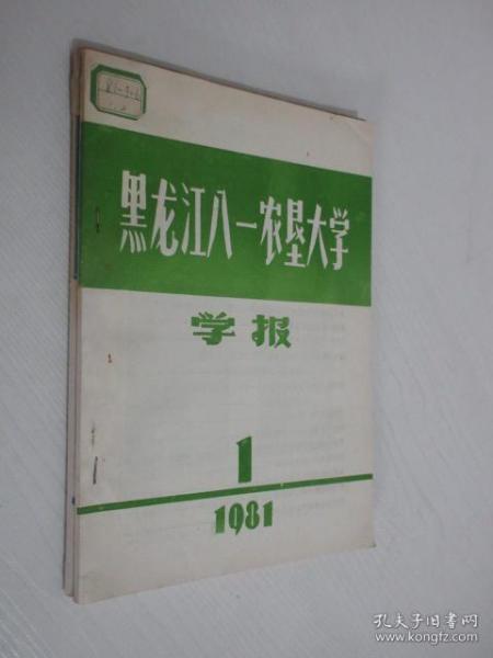 黑龙江八一农垦大学学报    1981年第1、2期    合订本