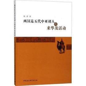 两汉迄五代中亚胡人的来华及活动