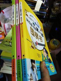 围棋天才李世乭送给孩子的第一本围棋书.1.围棋的基本规则和提子 ·3围棋的连接和断开。4围棋的攻击技巧。3册(合售)