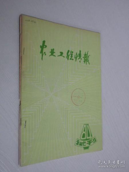 农业工程情报    1984年试刊、4、5期    合订本
