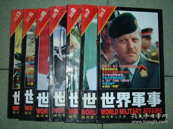世界军事2001年第9期,满35元包快递(新疆西藏青海甘肃宁夏内蒙海南以上7省不包快递)