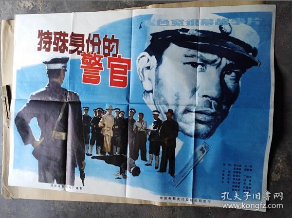 特殊身份的警官电影海报   50件商品收取一次运费。大小品自定。