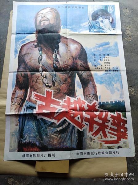 古越轶事电影海报   50件商品收取一次运费。大小品自定。
