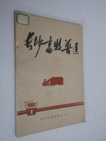 长沙畜牧兽医   1980年第1期