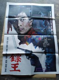 镖王电影海报   50件商品收取一次运费。大小品自定。