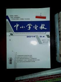 中小学电教 2014.3上