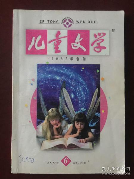 儿童文学(2005.6 总第326期)