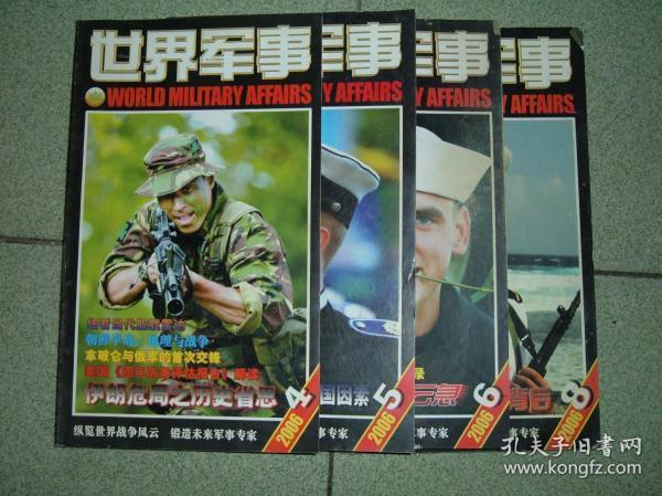 世界军事2006年第4、5、6、8期共四期合售,也可拆售每本3元,需要拆售的发店内消息做专门连接,满35元包快递(新疆西藏青海甘肃宁夏内蒙海南以上7省不包快递)