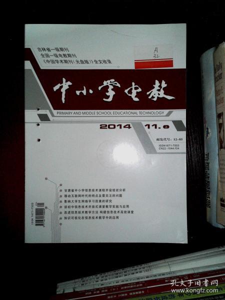 中小学电教 2014.11上